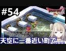 #54【DQ4】ドラゴンクエスト4で癒される!!天空に一番近い町で【女性実況】