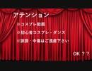 【桃井】ミルククラウン・オン・ソーネチカ【踊ってみた】