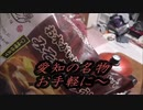 鍋焼き屋キンレイ 味噌煮込みうどんを食べてみた。