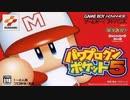 メインメニュー【パワポケ5 BGM】