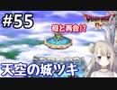 #55【DQ4】ドラゴンクエスト4で癒される!!天空の城ツキ【女性実況】