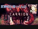 【実況】だまむとあっくんのモグモグ日記「CARRION」 #1
