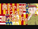 【EU4】茜ちゃんはパスタが食べたいRe 3 ナポリプレイ