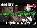 【艦これ】総統閣下は侵攻阻止!島嶼防衛強化作戦に参加するようです【E-4】