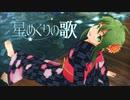 【MMD】浴衣のgumiで星めぐりの歌【モーション配布】