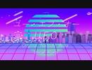 UFO / 青屋夏生 (cover) 黎