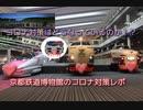 【迷列車で行こう南海ラピート編】京都鉄道博物館のコロナ対策レポ