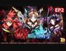 【シンフォギアXD】EV104-S02「デモンストレーション」呪い照らすヒカリ