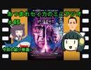 【カラー・アウト・オブ・スペース】あつまれセイカのミニラジオ#45【ボイロラジオ】