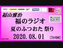 福山雅治   福のラジオ 2020.08.01〔244回〕