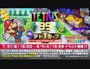 【実況プレイ:61】テトリス99