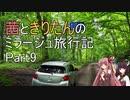 【ボイロ車載】茜ときりたんのミラージュ旅行記_Part9