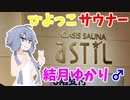 ひよっこサウナー結月ゆかり♂のサウナ紹介 #3【オアシスサウナ アスティル】