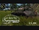 【ゆっくり実況】遠距離狙撃至上主義D型~極東のパットン[Type61]編~【WarThunder】pt.219