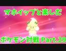 【ポケモン剣盾】マホイップと楽しむポケモン対戦Part.29【シングル:つぶらなひとみ】
