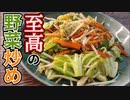 まるで中華屋さんの味!【至高の野菜炒め】