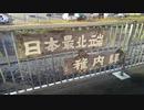 日本一周旅行(1周目) -02話【稚内】20/07/18-19