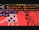 【TRPGリプレイ】野望に燃えるインフルエンサー達のクトゥルフ【Follow Me, Go...】Part3