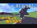 【Besiege】ヴァンシップでサーキットを飛んでみた