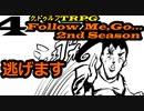 【TRPGリプレイ】野望に燃えるインフルエンサー達のクトゥルフ【Follow Me, Go...】Part4