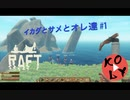 【Raft】イカダとサメとオレ達 【#1】