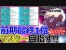 【初見歓迎】前期最終1位のPTでマスター目指す#1【ポケモン剣盾】生放送アーカイブ
