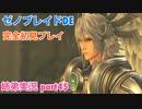 □■ゼノブレイドDEを初見実況プレイ part45【姉弟実況】