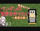 マイクラでペンギンの世界を作りたい!Part1【紲星あかり】