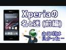 迷ケータイで話そう!第11回 Xperiaの歴史、名と迷【前編】