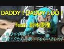 「DADDY ! DADDY ! DO ! feat. 鈴木愛理」を自分の伴奏で初音ミクさんに歌ってもらいました!