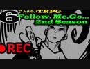 【TRPGリプレイ】野望に燃えるインフルエンサー達のクトゥルフ【Follow Me, Go...】Part6