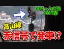 【迷列車の旅】赤信号で進行!?高山線の境界駅で珍運用!【18きっぷ2019春四日目県境編】