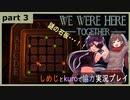 【We Were HereーTogetherー】しめじとkuroで協力実況プレイ part3
