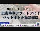 【武藤彩芽】災害、アウトドア時に役立つペットボトル簡易蛇口の作り方