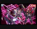 【シンフォギアXD】EV104-S06「抜剣」呪い照らすヒカリ