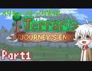【オリキャラゆっくり】へなちょこ兄貴のTerarria大冒険! Part1【実況プレイ】