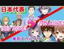 【Apex】公式チーミングをへて相思相愛になる日本代表とTST【にじさんじ/Vtuber/切り抜き】