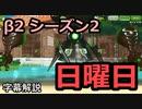 【けものフレンズ3】シーサーバル道場β2 シーズン2 日曜日【字幕解説】