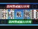 【艦これ】 2020梅雨-夏イベE7 ギミックXマス2回目