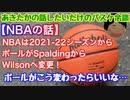 【NBAの話】NBAのボールがSpaldingからWilsonへ変更!ボールがこう変わったらいいな・・・