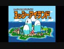 Super Mario: Yoshi Island Prototype  スーパーマリオ:吉島プロトタイプ