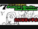 【TRPGリプレイ】野望に燃えるインフルエンサー達のクトゥルフ【Follow Me, Go...】Part7