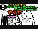 【TRPGリプレイ】野望に燃えるインフルエンサー達のクトゥルフ【Follow Me, Go...】Part9
