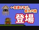 帰ってきたマリオ #W5-3 【スーパーマリオブラザーズ2】