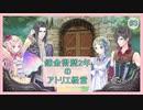 【初見プレイ】錬金術歴2年のアトリエ経営【メルルのアトリエ】#4