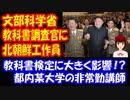 文部科学省 調査官に 北朝鮮工作員が 紛れ込んでいた! 教科書検定に 関与か!?