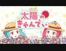太陽のきゃんでぃ feat.琴葉茜/葵
