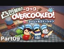 【09】凸凹姉妹のドタバタくっきんぐ!【OVERCOOKED! 】