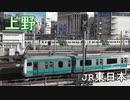 晴天の上野で電車を愛でる。。
