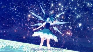 【東方MMD】下弦の月に詠う永久を(エレクトリカ式チルノ)